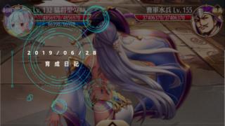 2019_06_28育成日記