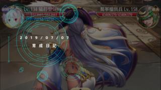 2019_07_07育成日記