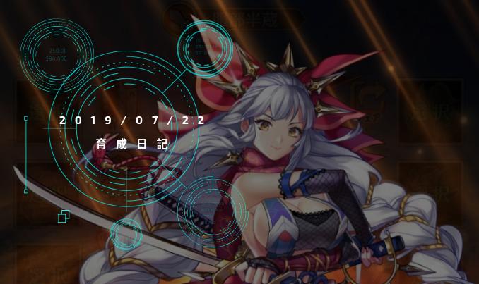 2019_07_22育成日記