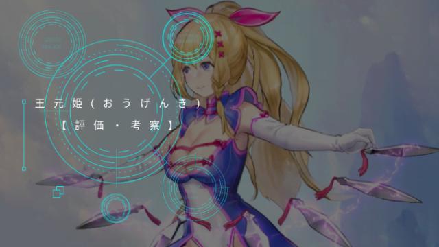 王元姫(おうげんき)【評価・考察】