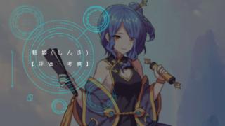 甄姫(しんき)【評価・考察】