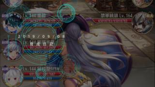 2019_09_08育成日記