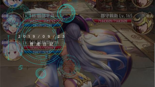 2019_09_23育成日記