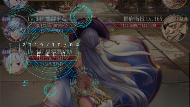 2019_10_04育成日記