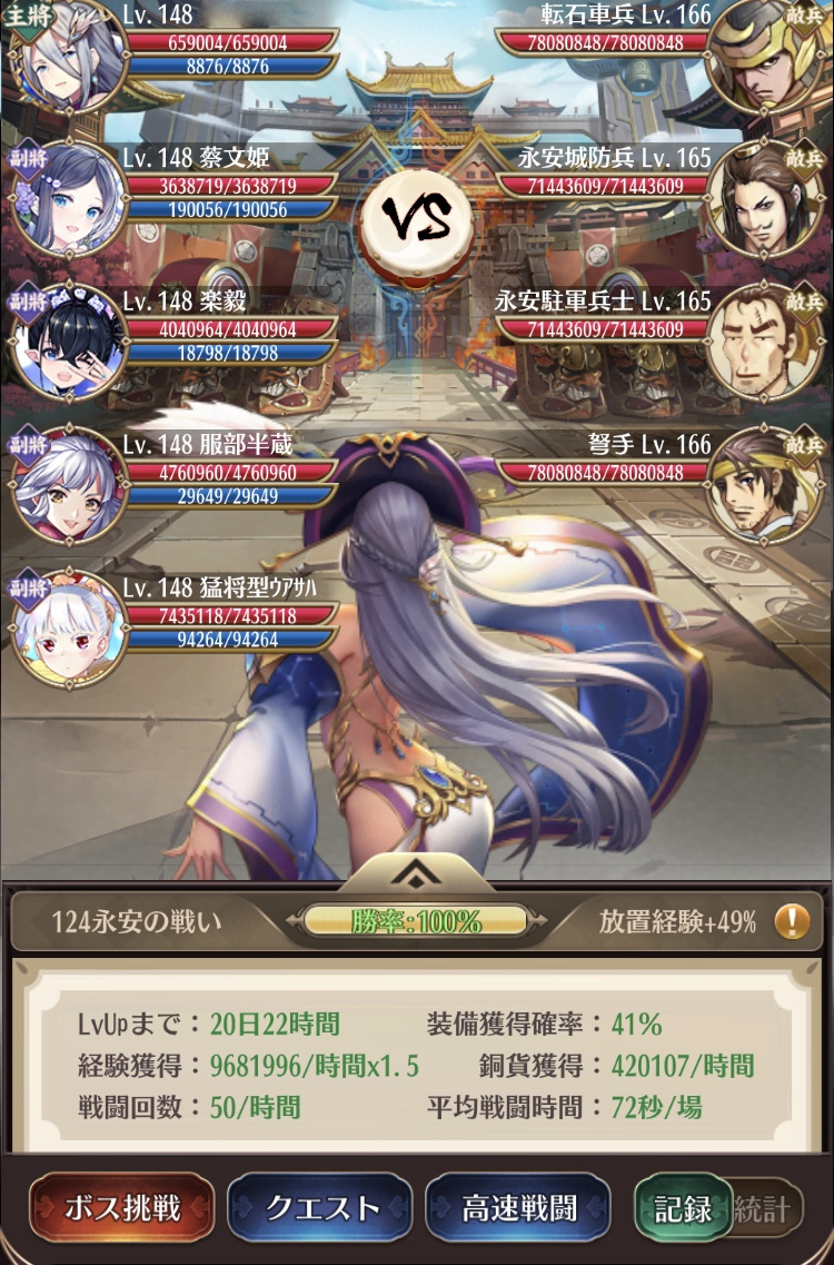 2019-10-21戦役