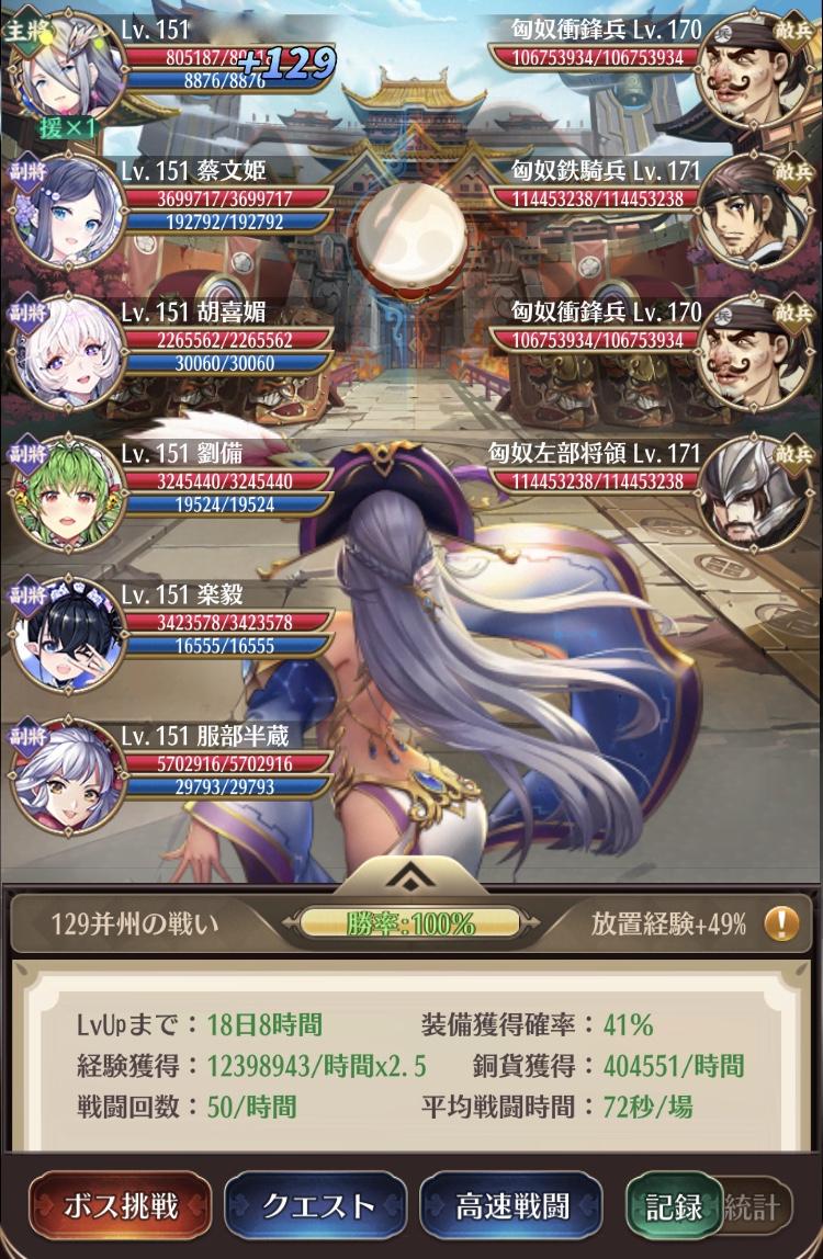 2019-12-11戦役