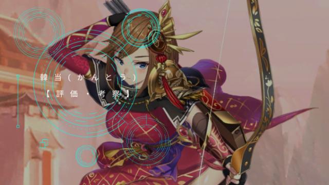 韓当(かんとう)【評価・考察】