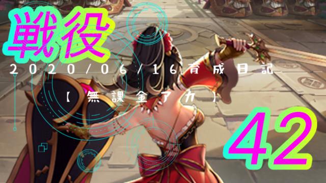 2020/06/16育成日記【無課金アカ】