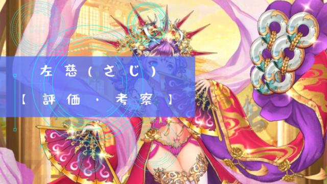 左慈(さじ)【評価・考察】