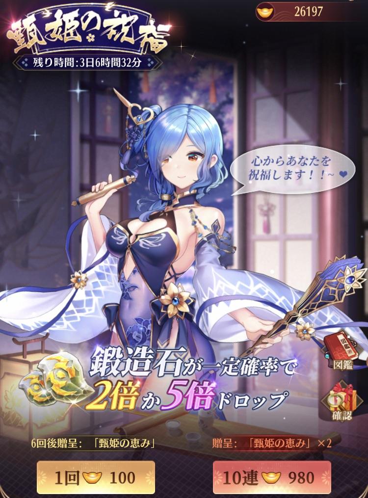 2020-07-04甄姫の祝福
