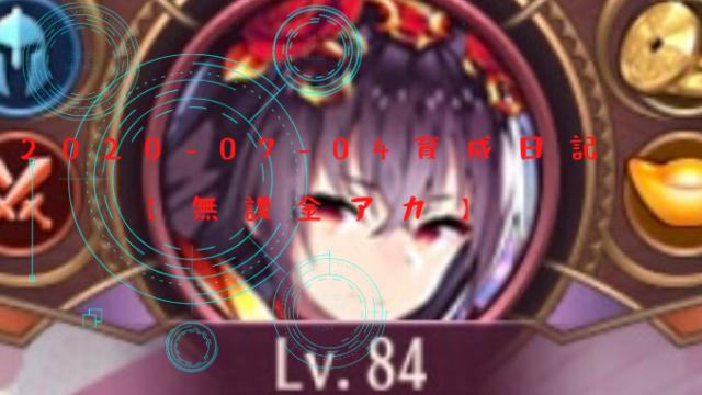 2020-07-04育成日記【無課金アカ】
