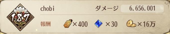 2020-07-04姫プレイ