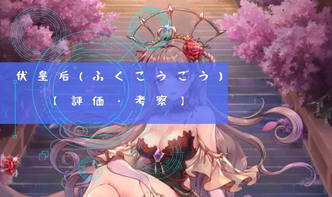 伏皇后(ふくこうごう)【評価・考察】