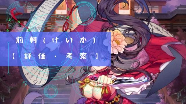 荊軻(けいか)【評価・考察】