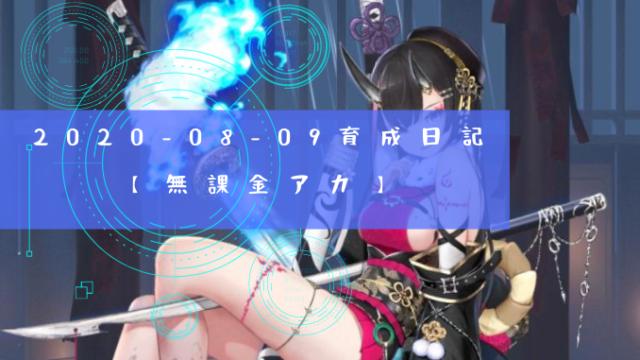 2020-08-09育成日記【無課金アカ】