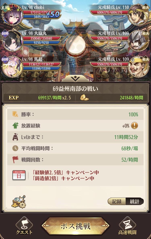 2020-08-09戦役