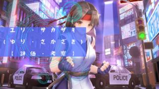 ユリ・サカザキ(ゆり・さかざき)【評価・考察】