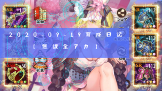 2020-09-19育成日記【無課金アカ】
