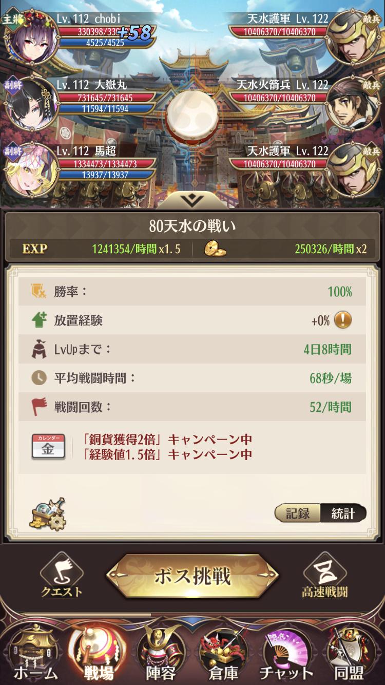 2020-09-19戦役