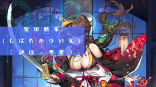 柴田勝家(しばたかついえ)【評価・考察】