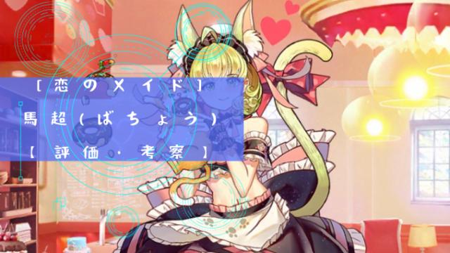 [恋のメイド]馬超(ばちょう)【評価・考察】