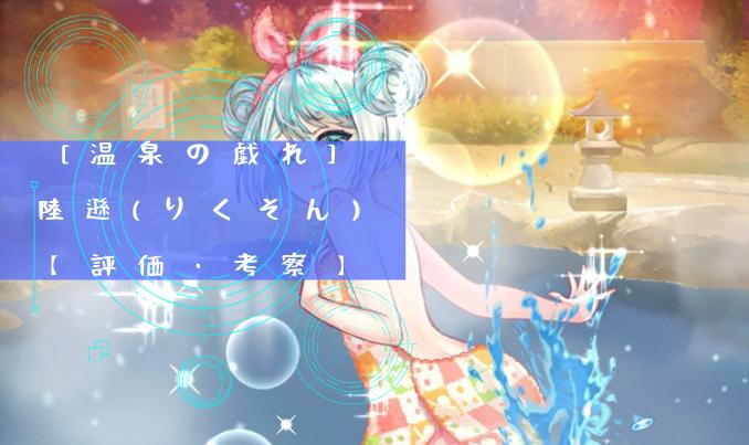 [温泉の戯れ]陸遜(りくそん)【評価・考察】