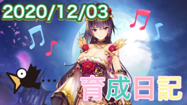2020-12-03育成日記【無課金アカ】